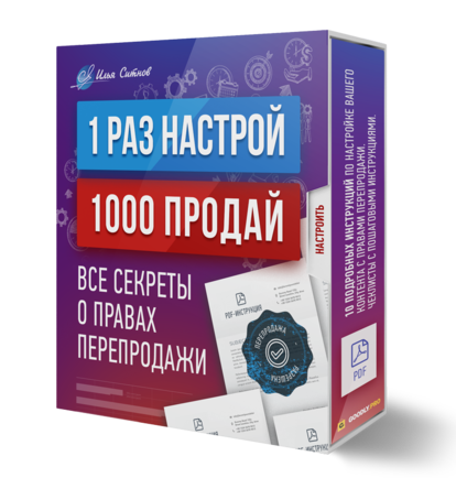 1 раз настрой – 1000 раз продай
