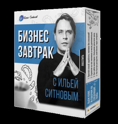 Бизнес завтрак с Ильей Ситновым