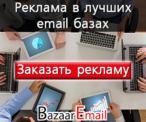 BAZAREMAIL биржа рекламы в лучших email рассылках!