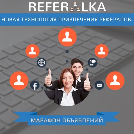 Referalka – рекламная площадка для размещения бизнес предложений!