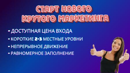 ПРЕДСТАРТ НОВОГО КРУТОГО МАРКЕТИНГА!